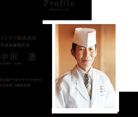 代表プロフィール PROFILE